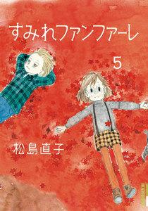 すみれファンファーレ 5巻