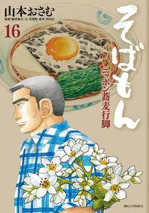 そばもん ニッポン蕎麦行脚 16巻