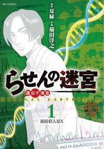 らせんの迷宮ー遺伝子捜査ー (1) 電子書籍版
