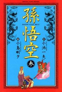 アクションシルクロード 孫悟空 (3) 電子書籍版