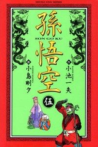 アクションシルクロード 孫悟空 (5) 電子書籍版