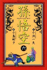 アクションシルクロード 孫悟空 (6) 電子書籍版