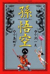 アクションシルクロード 孫悟空 (8) 電子書籍版