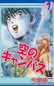 空のキャンバス (7) 電子書籍版