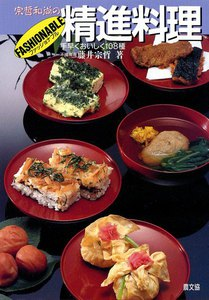 宗哲和尚のファッショナブル精進料理 -手早くおいしく108種-