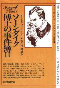 ソーンダイク博士の事件簿 (2) 電子書籍版