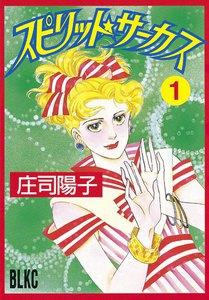 スピリット☆サーカス (1) 電子書籍版