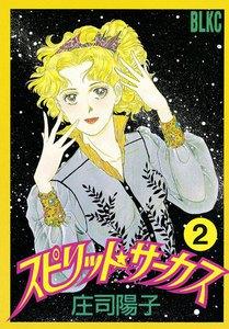 スピリット☆サーカス (2) 電子書籍版