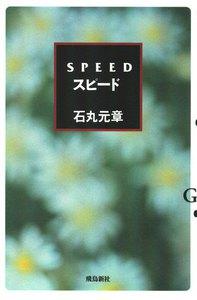 SPEEDスピード