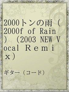 2000トンの雨(2000f of Rain)(2003 NEW Vocal Remix)