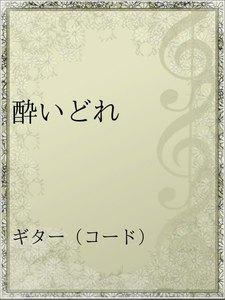 酔いどれ version 2
