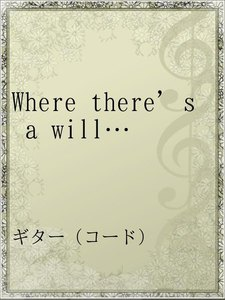 Where there's a will… version 2