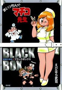 まいっちんぐマチコ先生 ブラックボックス