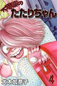 不思議のたたりちゃん (4) 電子書籍版