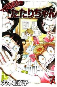 不思議のたたりちゃん (7) 電子書籍版