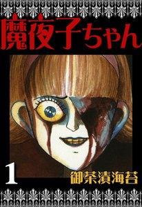 魔夜子ちゃん (1) 電子書籍版