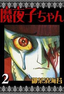 魔夜子ちゃん (2) 電子書籍版