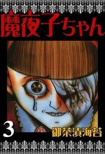 魔夜子ちゃん (3) 電子書籍版