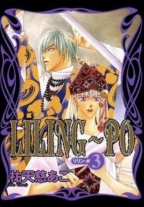 LILING~PO (リリン-ポ) (3) 電子書籍版