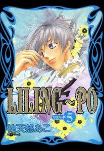 LILING~PO (リリン-ポ) 5巻