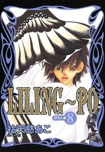 LILING~PO (リリン-ポ) (8) 電子書籍版