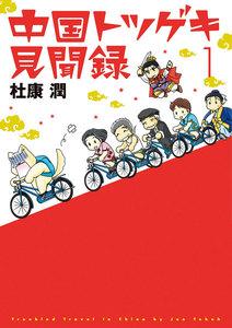 中国トツゲキ見聞録 1巻