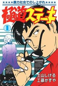 極道ステーキ (1) 電子書籍版