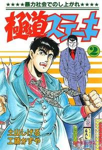 極道ステーキ (2) 電子書籍版