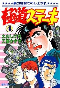 極道ステーキ (4) 電子書籍版