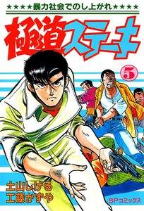 極道ステーキ (5) 電子書籍版