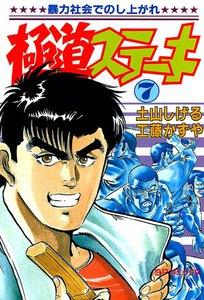 極道ステーキ (7) 電子書籍版