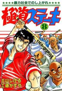 極道ステーキ (8) 電子書籍版