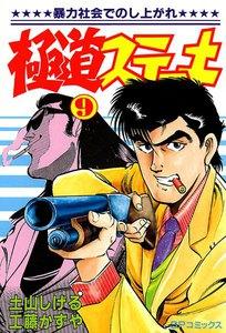 極道ステーキ (9) 電子書籍版