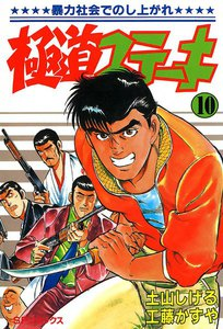 極道ステーキ (10) 電子書籍版