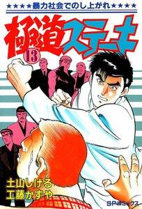 極道ステーキ (13) 電子書籍版