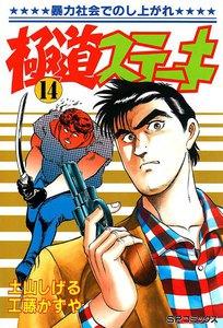 極道ステーキ (14) 電子書籍版