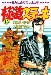 極道ステーキ (15) 電子書籍版