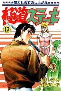極道ステーキ (17) 電子書籍版