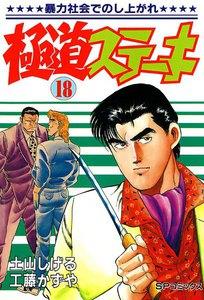 極道ステーキ (18) 電子書籍版