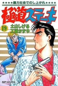 極道ステーキ (19) 電子書籍版