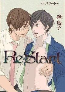 Re・Start 電子書籍版