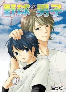 野球★男子 電子書籍版