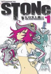 STONe (1) 電子書籍版