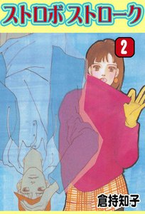 ストロボストローク (2) 電子書籍版
