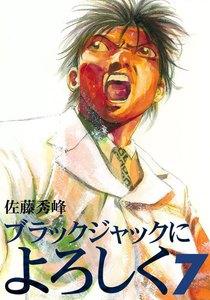 ブラックジャックによろしく (7) 電子書籍版