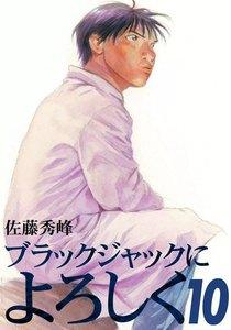 ブラックジャックによろしく (10) 電子書籍版
