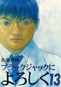 ブラックジャックによろしく (13) 電子書籍版