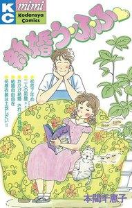新婚う・ふ・ふ 電子書籍版