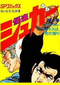 怪盗シュガー (6) ブラジル・サントスは、死の香り 電子書籍版