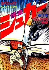 怪盗シュガー (11) フジヤマの奇跡 電子書籍版